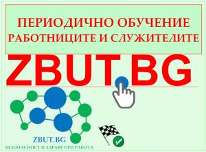 Онлайн (дистанционно) периодично обучение на работниците и служителите