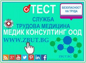 Тест за проверка на знанията по Правилник по безопасност на труда при експлоатация на електрическите уредби и съоръжения