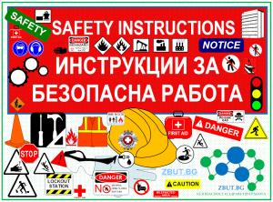 Инструкции за безопасна работа