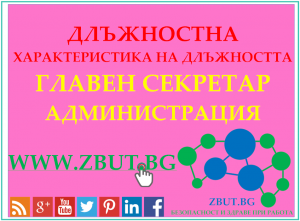 Длъжностна характеристика на длъжността Главен секретар администрация