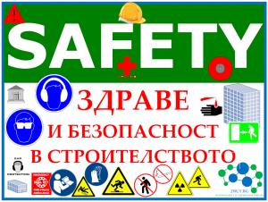 Здраве и безопасност в строителството