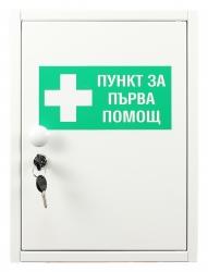 Аптечка за стена с ключалка