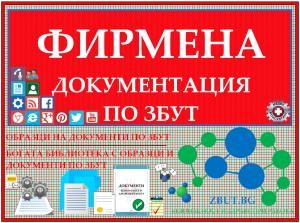 Фирмена документация по ЗБУТ