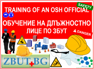 Онлайн (дистанционно) обучение на длъжностно лице по ЗБУТ