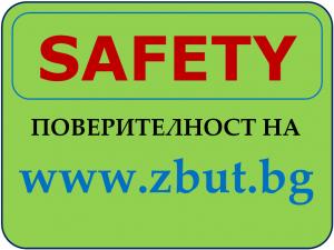 Защита на личните данни в www.zbut.bg