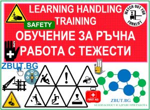 Онлайн (дистанционно) обучение за ръчна работа с тежести