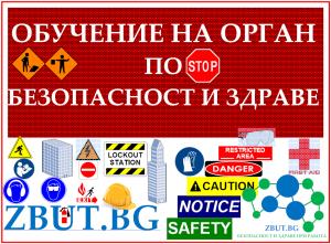 Онлайн (дистанционно) обучение на орган по безопасност и здраве