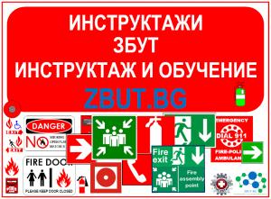 Инструктажи-ЗБУТ-Инструктаж и обучение на работниците и служителите