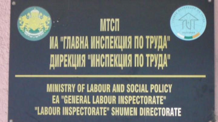 Главна инспекция по труда