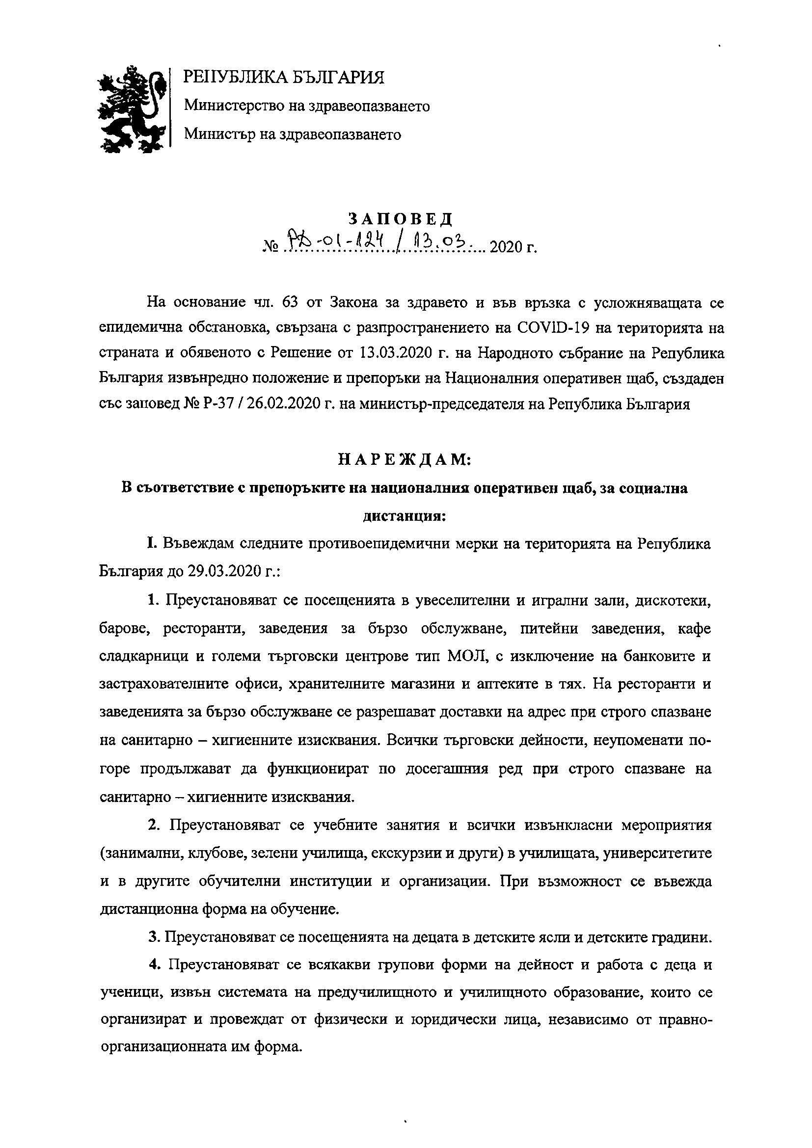 заповед за въвеждането на противоепидемични мерки в страната