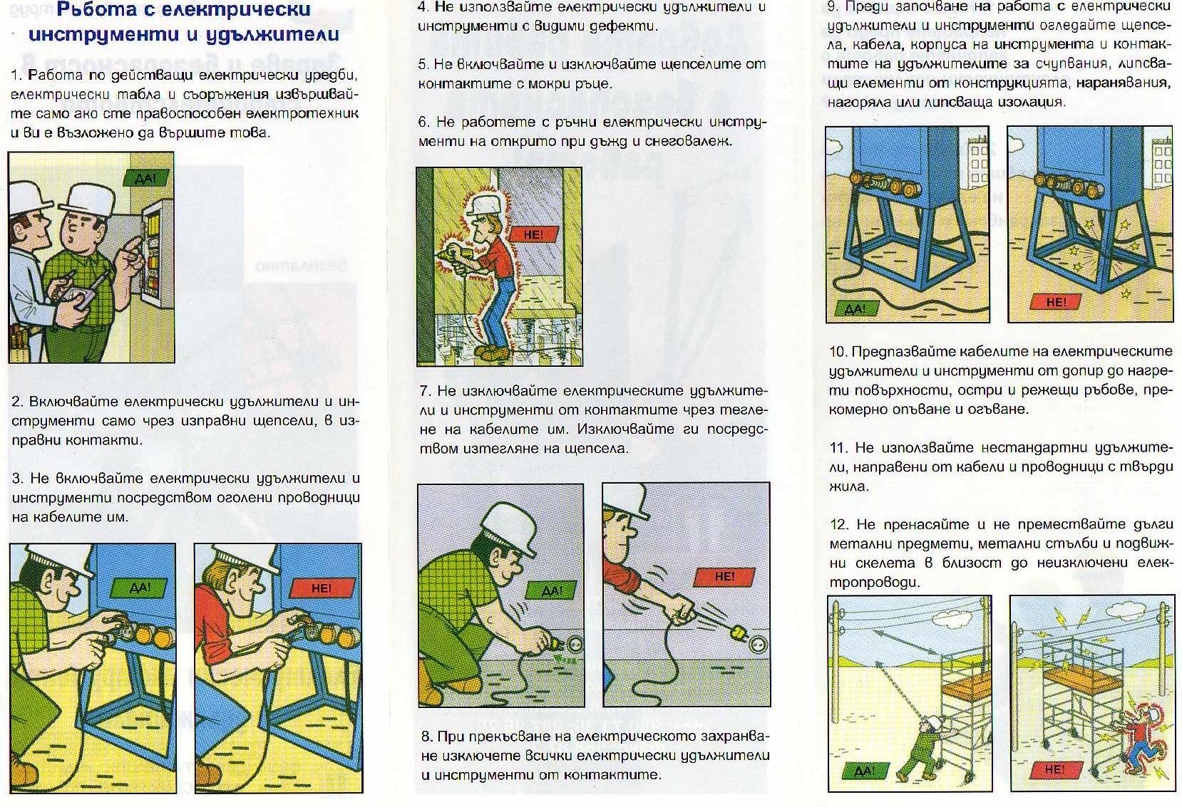 Брошури по Здраве и безопасност в строителството