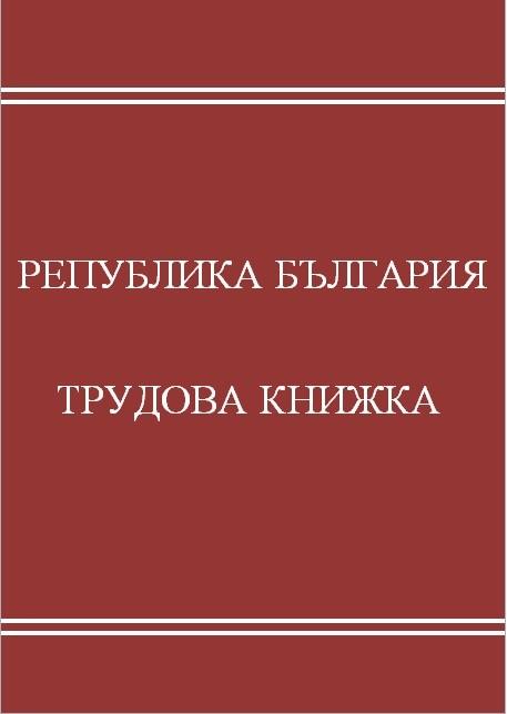 Проект на Наредба за трудовата книжка и трудовия стаж