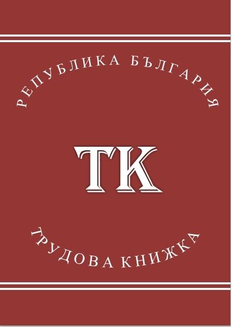 трудовата книжка и трудовия стаж